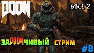 DOOM 2016 - ЗаDOOMчивый Стрим - Царство Титана - Босс 2 ! #8