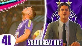 ЩЕ НИ УВОЛНЯТ ЛИ? #41 - FIFA 19 Career Mode