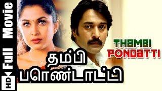 Thambi Pondatti Tamil Full Movie : Rahman, Sukanya, Ramya Krishnan, Vivek
