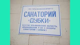 Санаторий Дубки Конно спортивный клуб Дубки Горнолыжный курорт Ундоры