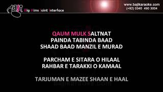 Pakistan National Anthem - Free Video Karaoke - by Baji Karaoke