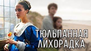 Тюльпанная лихорадка 2017 на русском языке. Трейлер. Обзор kinogo-hd.net