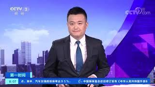 《第一时间》 20191207 2/2| CCTV财经