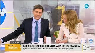 Деца играят богоявленско хоро в басейна на детска градина - Здравей, България (09.01.2019г.)