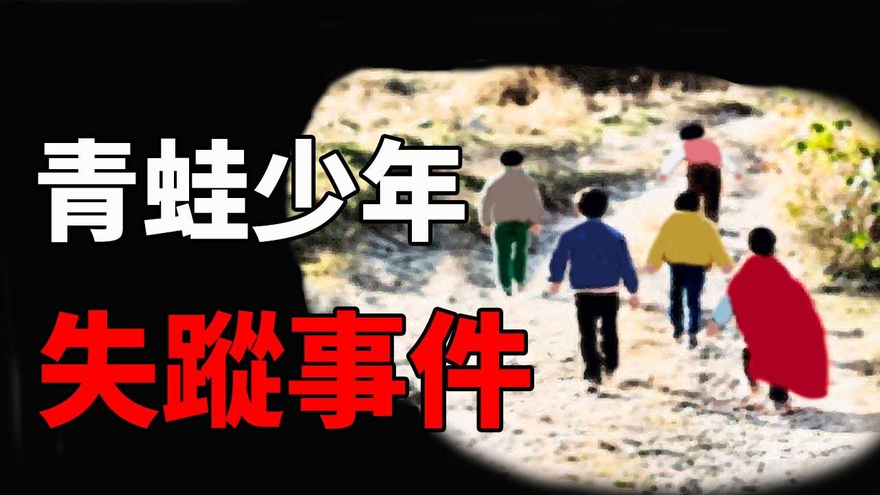 青蛙少年失蹤事件,轟動韓國的失蹤懸案,5個孩子離奇失踪,總統下令全國地毯式搜查卻毫無線索,11年後有人報案才被發現,兇手究竟是誰?