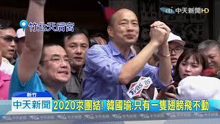 20190818中天新聞 麥克風發不出聲! 韓國瑜:民進黨在搞鬼