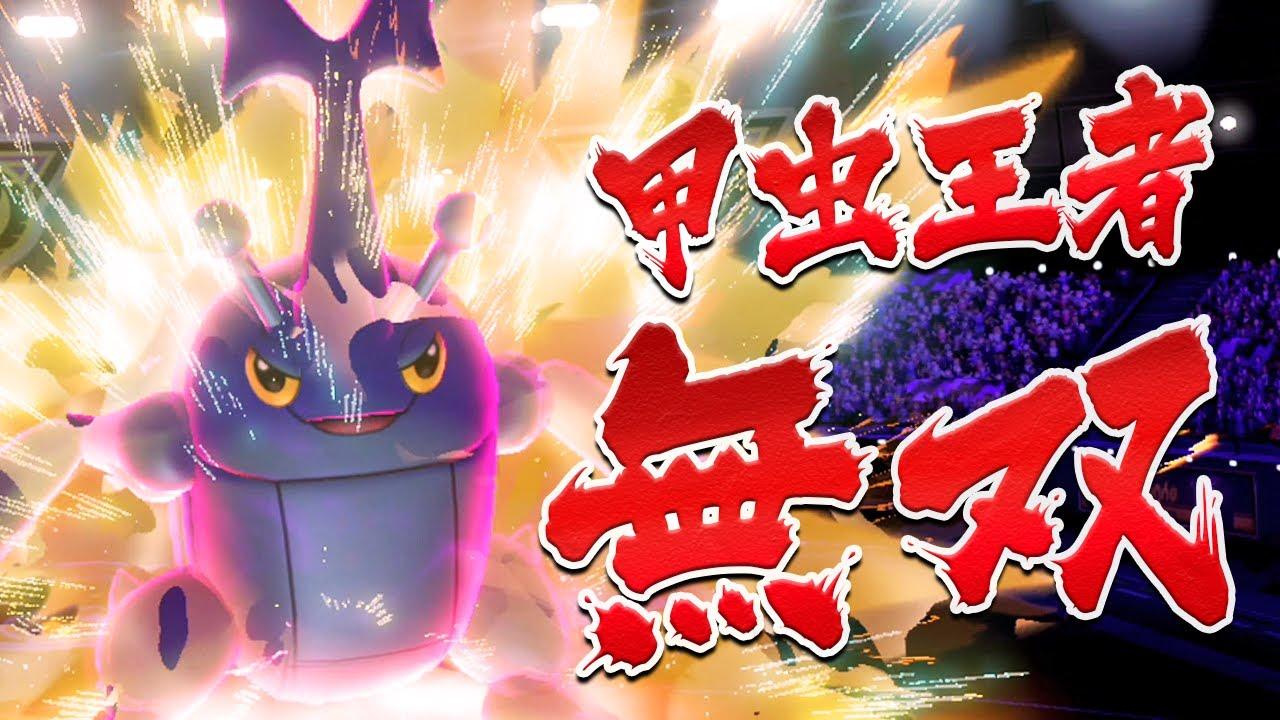 進撃のヘラクロス【ポケモン剣盾】【ゆっくり実況】