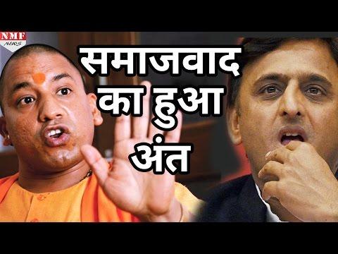 जानिए कैसे Yogi Adityanath ने UP में कर दिया Samjwadका अंत