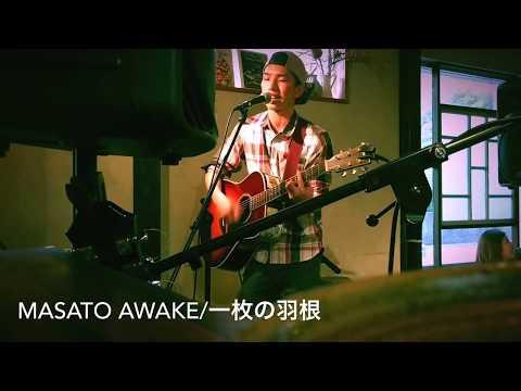 MASATO AWAKE/一枚の羽根