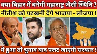 # बिहार - नीतीश को झटका देने के लिए भाजपा - लोजपा का डबल गेम, त्रिशंकु विधानसभा आने मिल रहे संकेत !
