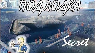 Fallout 4 Секретные локации подводная лодка