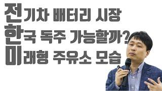전기차 배터리 시장 - 한국 독주 어려움 직면, 미래형…