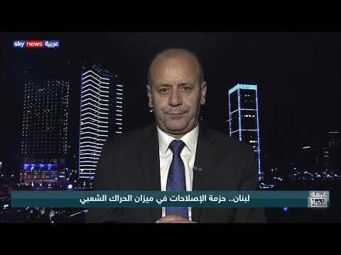 لبنان.. حزمة الإصلاحات في ميزان الحراك الشعبي  - نشر قبل 10 ساعة