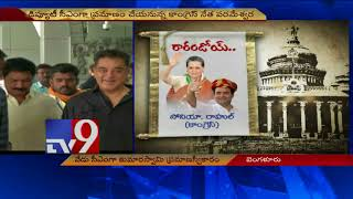 JDS leader H D Kumaraswamy to take oath as Karnataka CM today - TV9