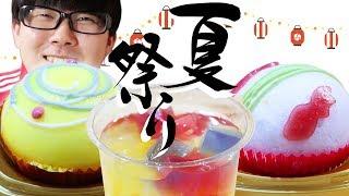 【セブン】お家で夏祭り気分を味わえる?ヨーヨー・金魚鉢・からふるキューブな3種のスイーツ! thumbnail
