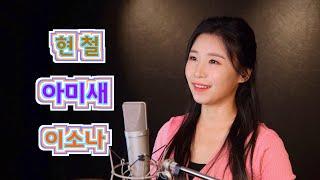이소나TV-아미새