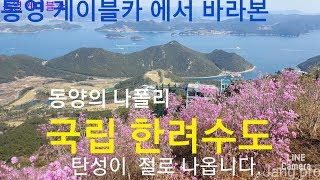 통영케이블카 타고 한국의 명산 100선 미륵산에서 본 …