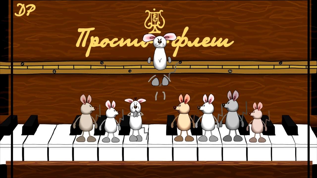 используют мышка на пианино картинки это знание часто