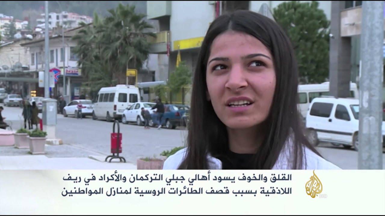 الجزيرة: مخاوف الأهالي من القصف الروسي على جبل التركمان