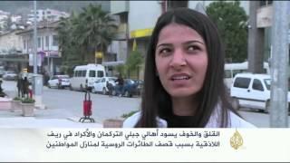 مخاوف الأهالي من القصف الروسي على جبل التركمان
