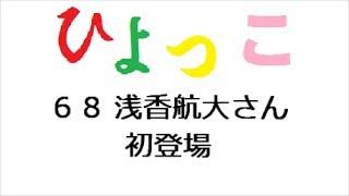 ひよっこ 第68回 「連続テレビ小説 ひよっこ Part1 (NHKドラマ・ガイド)...
