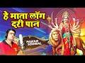 Letest Gadwali Devi Geet | हे माता लॉग दरी पान | He Mata Log Dari Pan | पवन सेमवाल New Bhkti 2017