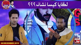 Aeroplane Game in Game Show Aisay Chalay Ga with Danish Taimoor | 8th December 2019