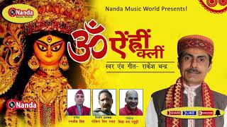Om Aeng Heeng kleeng | New Uttarakhandi Bhakti Song | Rakesh chand bhatt | Garhwali Bhajan