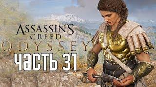 Assassin s Creed Odyssey  Прохождение на русском 31  ЛЕГЕНДАРНАЯ БРОНЯ СЕСТРЫ АЛЕКСИОСА