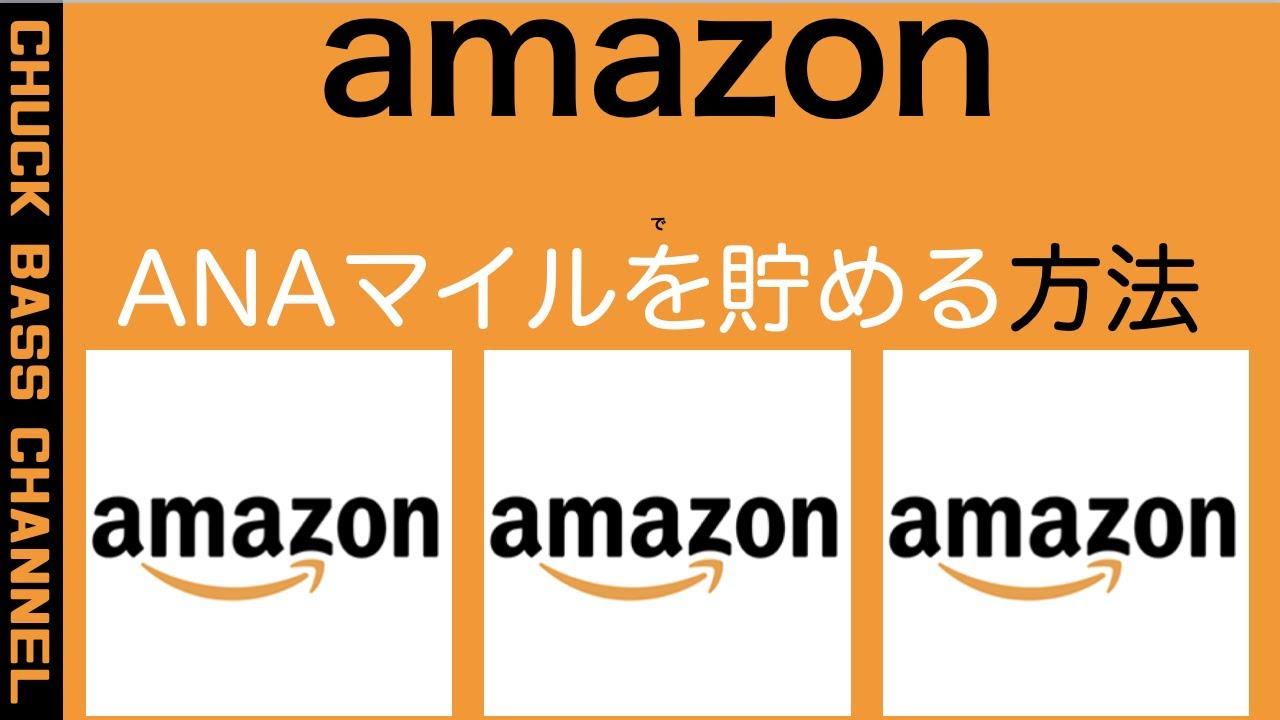 Amazon モール jal マイレージ