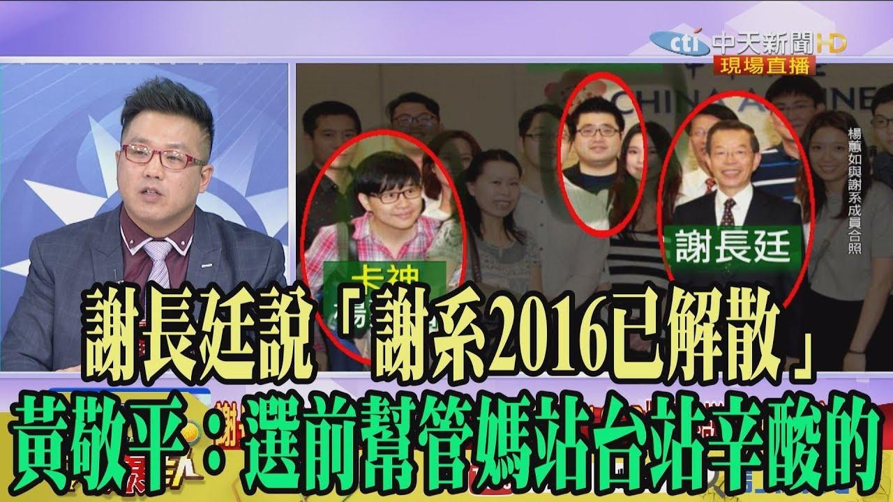 【精彩】謝長廷說「謝系2016已解散」 黃敬平:選前幫管媽站臺站辛酸的 - YouTube