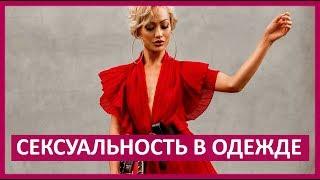 видео Сексуальный макияж для раскрепощенной леди