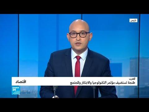 طنجة تستضيف مؤتمر التكنولوجيا والابتكار والمجتمع  - 15:23-2018 / 4 / 20