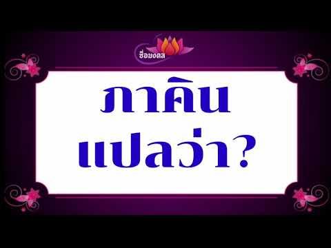 ตั้งชื่อลูก(ตามพจนานุกรมไทย)_EP167:ภาคิน แปลว่า?