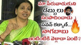 Jeevitha Rajasekhar About Pawan Kalyan & Nagababu | Jeevitha Rajasekhar Press Meet | Tollywood Nagar