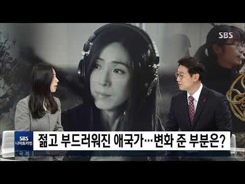 SBS 나이트라인 [초대석] - 박인영 음악감독 / 새로 녹음된 애국가에 대해서 (20181228)