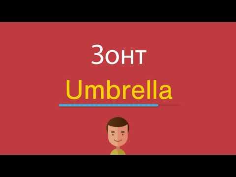 Как по англ зонт