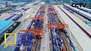 《深度财经》 20190921 打造一片就业新天地| CCTV财经