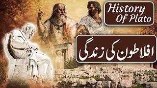 History of Plato - History of Aflatoon - Urdu/Hindi - History Founder