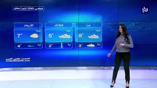 النشرة الجوية الأردنية من رؤيا 19-1-2020 | Jordan Weather