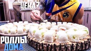 Готовлю МНОГО РОЛЛОВ ДОМА Как приготовить суши роллы в домашних условиях пошагово