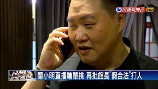 竹聯幚堂主直播嗆館長 涉暴力討債被逮-民視新聞