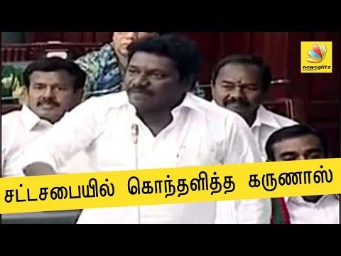 Karunas mocks DMK in Assembly | Latest Tamil Nadu Political News