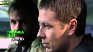 По следу зверя 2015 Фильм Сериал Кино Смотреть онлайн Анонс