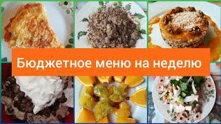 постер к видео 14 блюд  бюджетное меню на неделю для всей семьи  Завтрак обед ужин десерт салаты