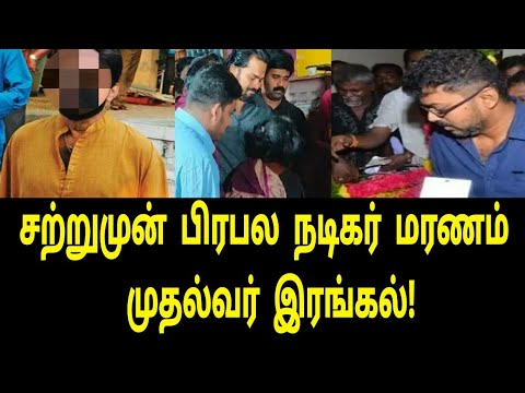 சற்றுமுன் பிரபல நடிகர்  மறைவு!   Tamil Trending News   Tamil Cinema   Satrumun சற்றுமுன்
