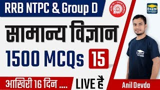 🔴1:00 PM | RRB Group D & NTPC 2019 - Science - 15 | सामान्य विज्ञान | Top IMP 1500 MCQs
