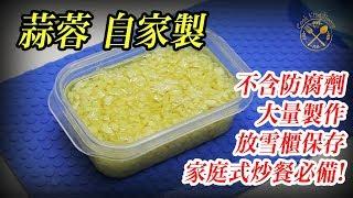 煮食101【蒜蓉】不含防腐劑 大量製作 放雪櫃保存 家庭式炒餐必備! - How To Make Ready To Use Garlic (Kitchen 101)