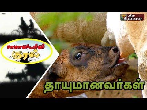 Samaniyarin Kural Promo: தாயுமானவர்கள்   11/11/2017   Puthiya Thalaimurai TV