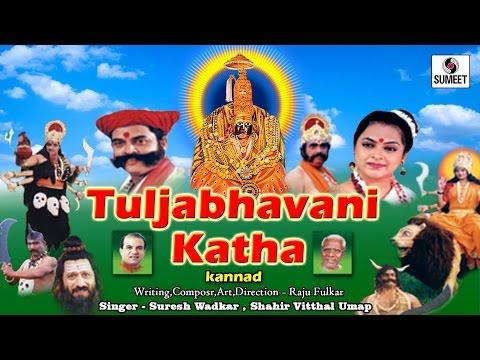 Tuljabhavani Katha Kannada - Sumeet Music